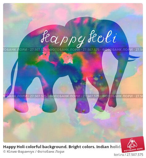 Купить «Happy Holi colorful background. Bright colors. Indian holiday», иллюстрация № 27507575 (c) Юлия Фаранчук / Фотобанк Лори