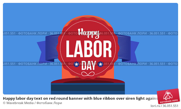 Happy labor day text on red round banner with blue ribbon over siren light against blue background. Стоковое фото, агентство Wavebreak Media / Фотобанк Лори