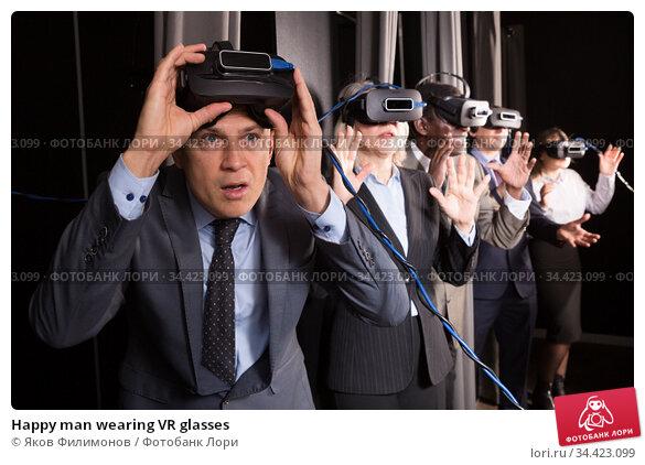 Happy man wearing VR glasses. Стоковое фото, фотограф Яков Филимонов / Фотобанк Лори