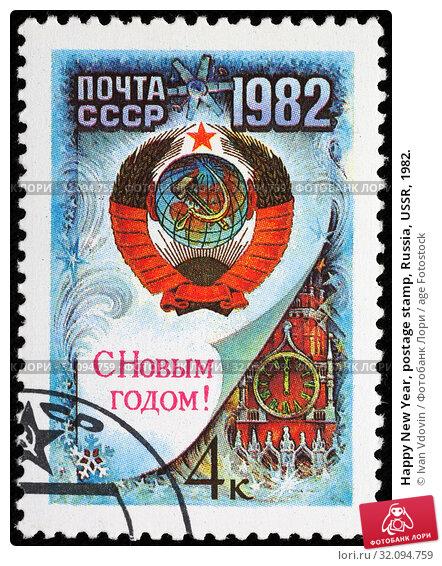 Happy New Year, postage stamp, Russia, USSR, 1982. (2015 год). Редакционное фото, фотограф Ivan Vdovin / age Fotostock / Фотобанк Лори