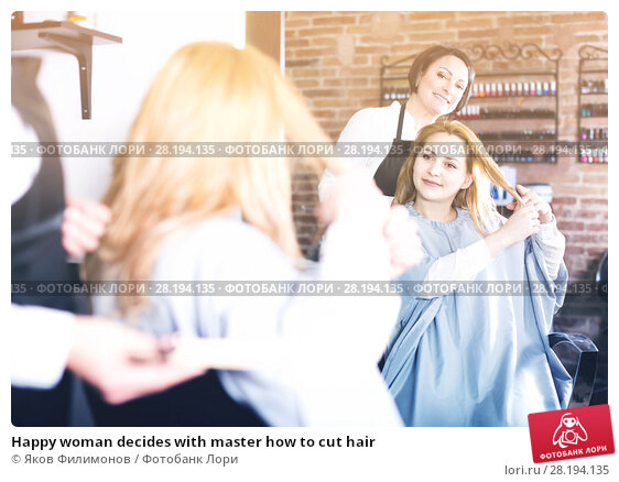 Купить «Happy woman decides with master how to cut hair», фото № 28194135, снято 7 марта 2017 г. (c) Яков Филимонов / Фотобанк Лори