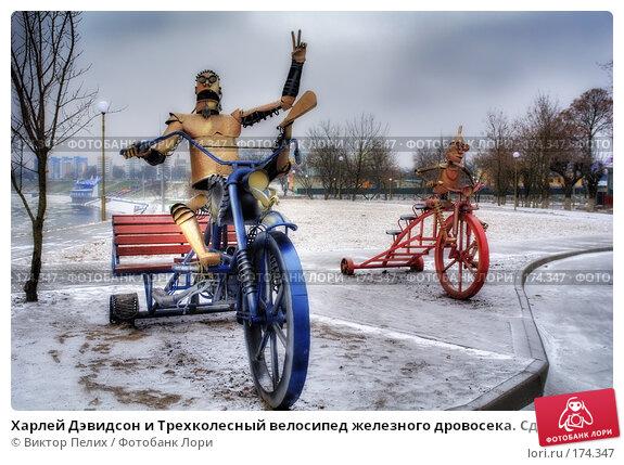 Харлей Дэвидсон и Трехколесный велосипед железного дровосека. Сделано в Речице, Беларусь, фото № 174347, снято 23 мая 2017 г. (c) Виктор Пелих / Фотобанк Лори