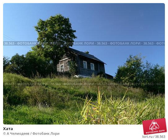 Хата, фото № 38563, снято 16 сентября 2006 г. (c) A Челмодеев / Фотобанк Лори