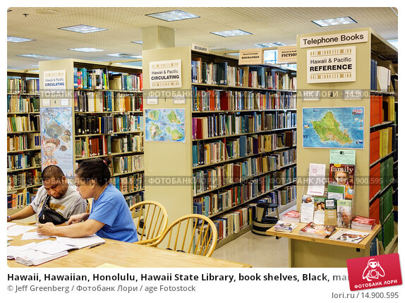 Купить «Hawaii, Hawaiian, Honolulu, Hawaii State Library, book shelves, Black, man, woman, couple.», фото № 14900595, снято 22 июня 2018 г. (c) age Fotostock / Фотобанк Лори