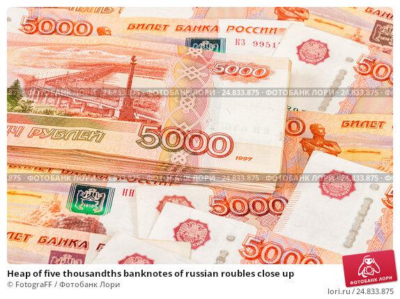 Купить «Heap of five thousandths banknotes of russian roubles close up», фото № 24833875, снято 21 сентября 2018 г. (c) FotograFF / Фотобанк Лори
