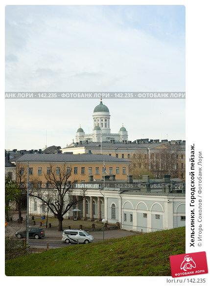 Хельсинки. Городской пейзаж., фото № 142235, снято 27 июня 2017 г. (c) Игорь Соколов / Фотобанк Лори