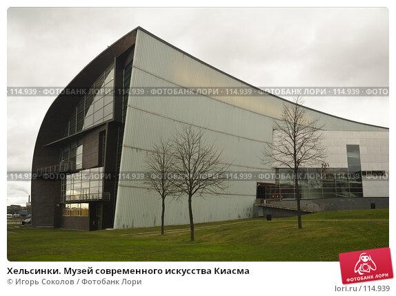 Купить «Хельсинки. Музей современного искусства Киасма», фото № 114939, снято 25 апреля 2018 г. (c) Игорь Соколов / Фотобанк Лори