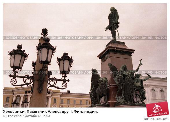 Хельсинки. Памятник Алексадру ll. Финляндия., эксклюзивное фото № 304303, снято 27 июля 2017 г. (c) Free Wind / Фотобанк Лори