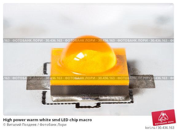 Купить «High power warm white smd LED chip macro», фото № 30436163, снято 24 марта 2019 г. (c) Виталий Поздеев / Фотобанк Лори