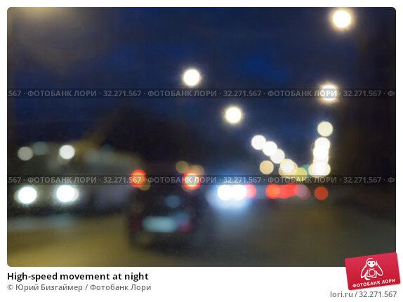 Купить «High-speed movement at night», фото № 32271567, снято 23 января 2017 г. (c) Юрий Бизгаймер / Фотобанк Лори