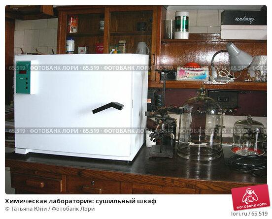 Химическая лаборатория: сушильный шкаф, фото № 65519, снято 26 июля 2007 г. (c) Татьяна Юни / Фотобанк Лори