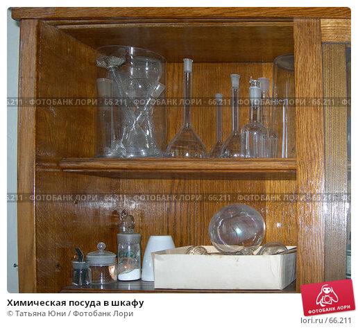 Купить «Химическая посуда в шкафу», эксклюзивное фото № 66211, снято 26 июля 2007 г. (c) Татьяна Юни / Фотобанк Лори