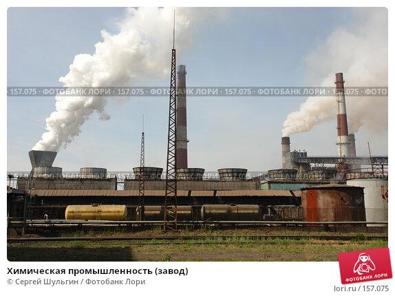 Химическая промышленность (завод), фото № 157075, снято 10 июня 2007 г. (c) Сергей Шульгин / Фотобанк Лори