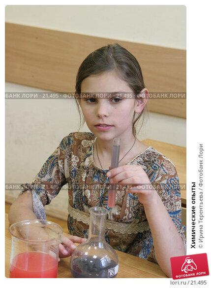 Химические опыты, эксклюзивное фото № 21495, снято 2 августа 2006 г. (c) Ирина Терентьева / Фотобанк Лори