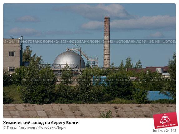 Купить «Химический завод на берегу Волги», фото № 24143, снято 24 июля 2006 г. (c) Павел Гаврилов / Фотобанк Лори