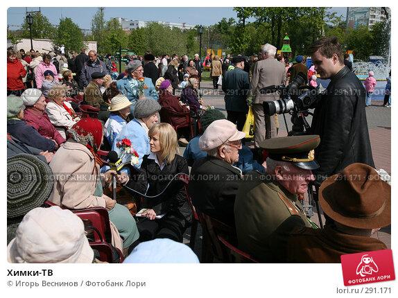 Химки-ТВ, эксклюзивное фото № 291171, снято 9 мая 2008 г. (c) Игорь Веснинов / Фотобанк Лори