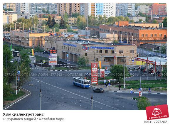 Химкиэлектротранс, эксклюзивное фото № 277963, снято 8 мая 2008 г. (c) Журавлев Андрей / Фотобанк Лори
