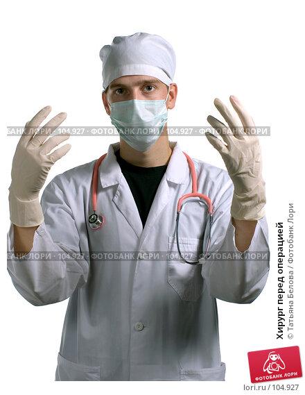 Хирург перед операцией, фото № 104927, снято 9 декабря 2016 г. (c) Татьяна Белова / Фотобанк Лори