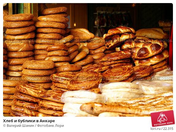 Хлеб и бублики в Анкаре, фото № 22315, снято 15 ноября 2006 г. (c) Валерий Шанин / Фотобанк Лори