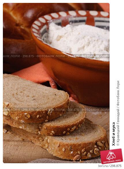 Хлеб и мука, фото № 298875, снято 21 ноября 2004 г. (c) Кравецкий Геннадий / Фотобанк Лори