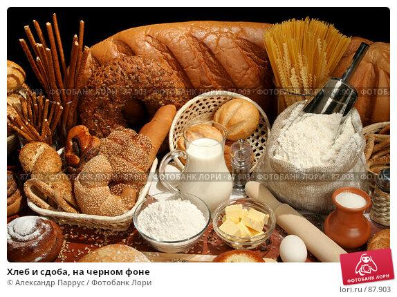 Хлеб и сдоба, на черном фоне, фото № 87903, снято 22 сентября 2007 г. (c) Александр Паррус / Фотобанк Лори