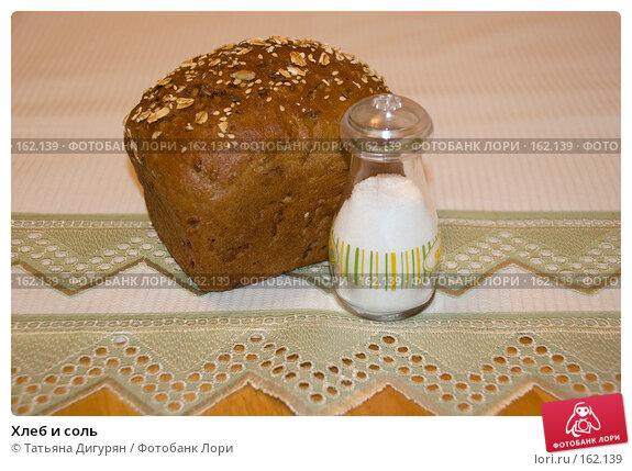 Хлеб и соль, фото № 162139, снято 27 декабря 2007 г. (c) Татьяна Дигурян / Фотобанк Лори