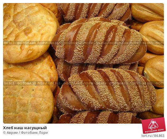 Хлеб наш насущный, фото № 84863, снято 26 мая 2007 г. (c) Аврам / Фотобанк Лори
