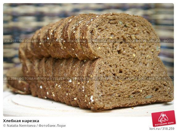 Хлебная нарезка, эксклюзивное фото № 318259, снято 9 июня 2008 г. (c) Natalia Nemtseva / Фотобанк Лори
