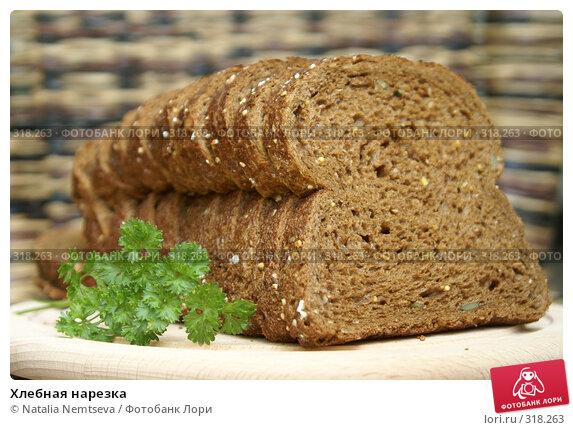 Купить «Хлебная нарезка», эксклюзивное фото № 318263, снято 9 июня 2008 г. (c) Natalia Nemtseva / Фотобанк Лори