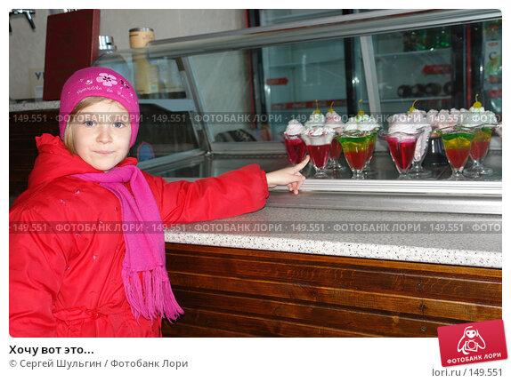 Хочу вот это..., фото № 149551, снято 1 апреля 2007 г. (c) Сергей Шульгин / Фотобанк Лори