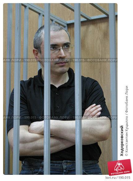 Ходорковский, фото № 190015, снято 20 июля 2004 г. (c) Константин Куцылло / Фотобанк Лори
