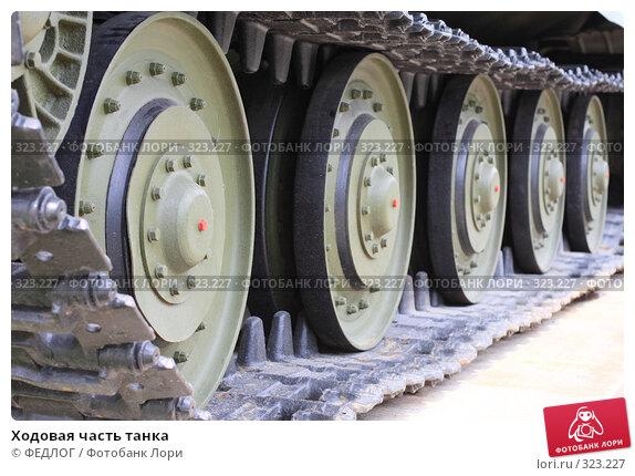 Ходовая часть танка, фото № 323227, снято 15 июня 2008 г. (c) ФЕДЛОГ.РФ / Фотобанк Лори