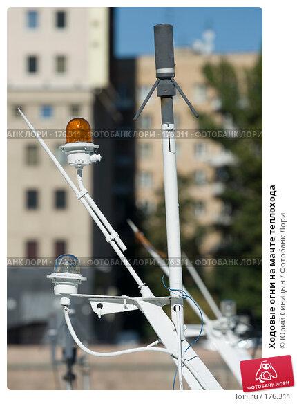 Ходовые огни на мачте теплохода, фото № 176311, снято 21 сентября 2007 г. (c) Юрий Синицын / Фотобанк Лори