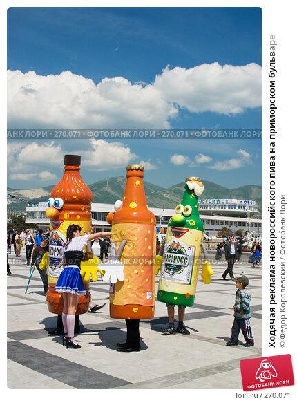 Ходячая реклама новороссийского пива на приморском бульваре, фото № 270071, снято 1 мая 2008 г. (c) Федор Королевский / Фотобанк Лори