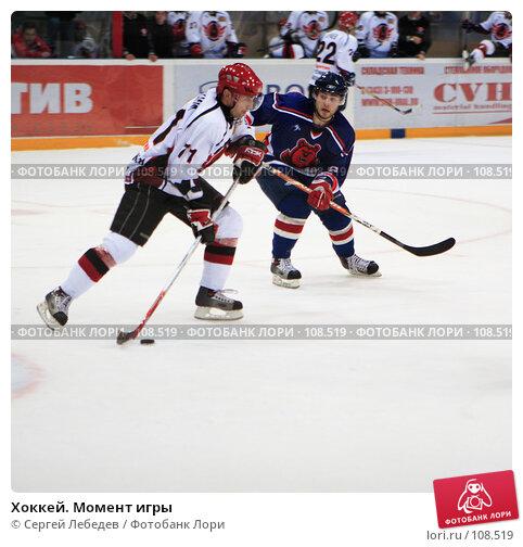 Хоккей. Момент игры, фото № 108519, снято 1 ноября 2007 г. (c) Сергей Лебедев / Фотобанк Лори