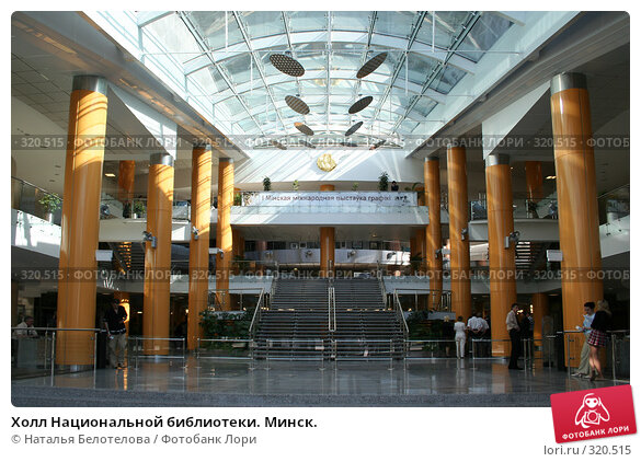 Купить «Холл Национальной библиотеки. Минск.», фото № 320515, снято 3 июня 2008 г. (c) Наталья Белотелова / Фотобанк Лори