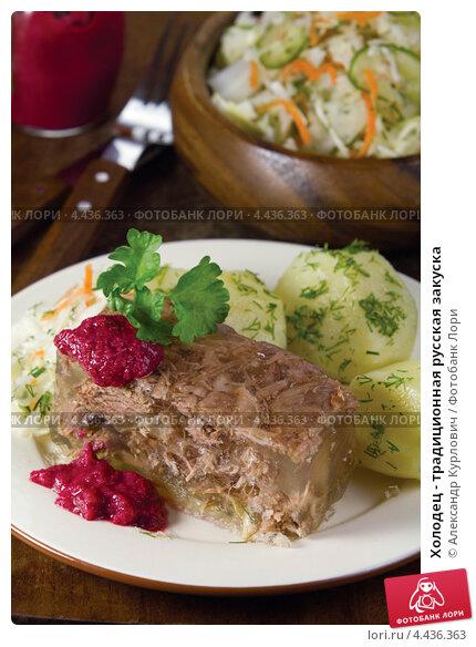 Купить «Холодец - традиционная русская закуска», эксклюзивное фото № 4436363, снято 15 января 2013 г. (c) Александр Курлович / Фотобанк Лори