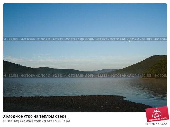 Холодное утро на тёплом озере, фото № 62883, снято 3 июля 2007 г. (c) Леонид Селивёрстов / Фотобанк Лори