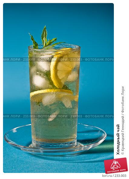 Холодный чай, фото № 233003, снято 29 июля 2005 г. (c) Кравецкий Геннадий / Фотобанк Лори