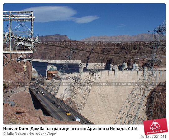 Купить «Hoover Dam. Дамба на границе штатов Аризона и Невада. США», фото № 221051, снято 23 февраля 2007 г. (c) Julia Nelson / Фотобанк Лори