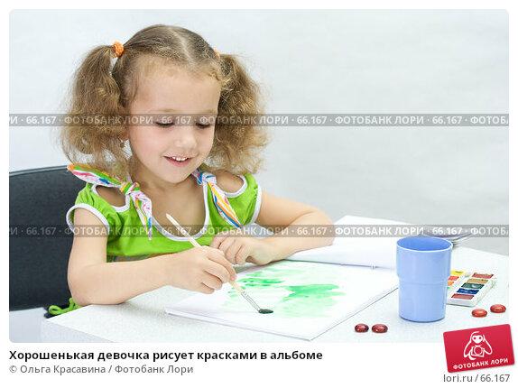 Купить «Хорошенькая девочка рисует красками в альбоме», фото № 66167, снято 28 июля 2007 г. (c) Ольга Красавина / Фотобанк Лори
