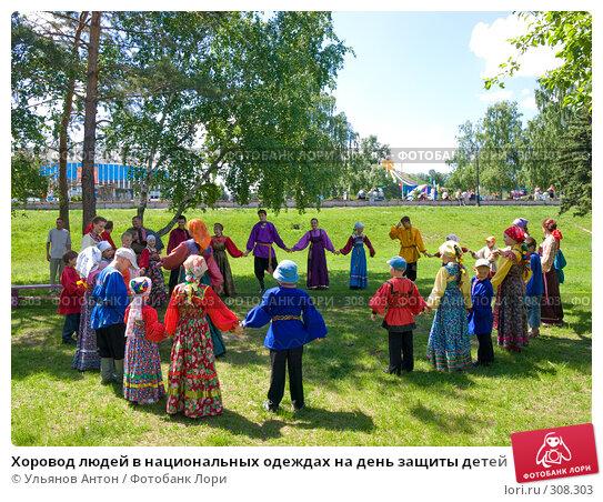 Хоровод людей в национальных одеждах на день защиты детей, фото № 308303, снято 25 июня 2017 г. (c) Ульянов Антон / Фотобанк Лори