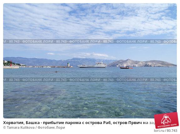 Хорватия, Башка - прибытие парома с острова Раб, остров Првич на заднем плане, фото № 80743, снято 3 сентября 2007 г. (c) Tamara Kulikova / Фотобанк Лори