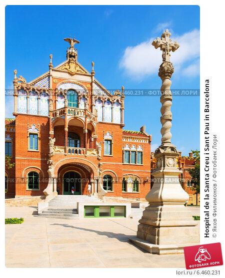 Купить «Hospital de la Santa Creu i Sant Pau in Barcelona», фото № 6460231, снято 13 сентября 2014 г. (c) Яков Филимонов / Фотобанк Лори