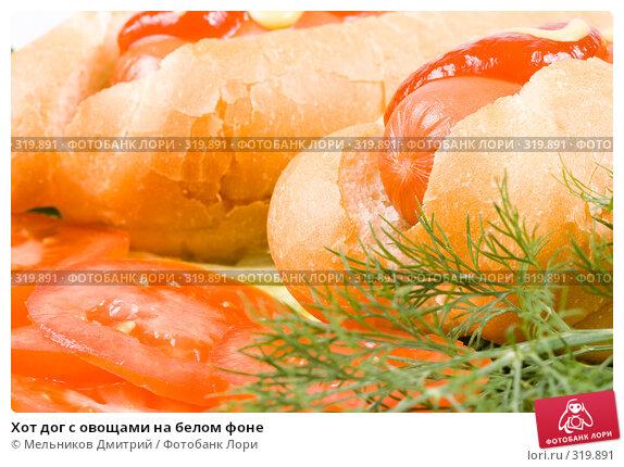Хот дог с овощами на белом фоне, фото № 319891, снято 3 мая 2008 г. (c) Мельников Дмитрий / Фотобанк Лори