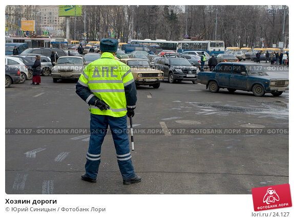 Хозяин дороги, фото № 24127, снято 7 марта 2007 г. (c) Юрий Синицын / Фотобанк Лори
