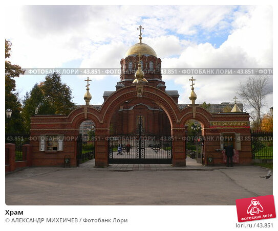 Храм, фото № 43851, снято 7 октября 2006 г. (c) АЛЕКСАНДР МИХЕИЧЕВ / Фотобанк Лори