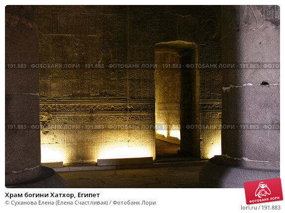 Храм богини Хатхор, Египет, фото № 191883, снято 25 января 2008 г. (c) Суханова Елена (Елена Счастливая) / Фотобанк Лори