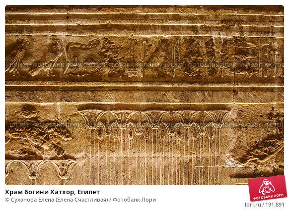 Храм богини Хатхор, Египет, фото № 191891, снято 25 января 2008 г. (c) Суханова Елена (Елена Счастливая) / Фотобанк Лори