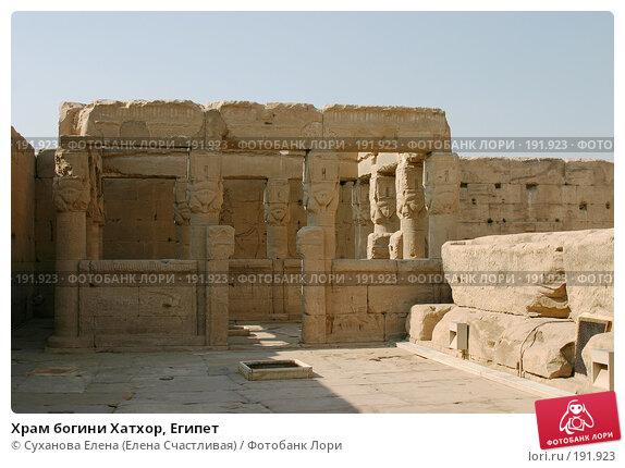 Купить «Храм богини Хатхор, Египет», фото № 191923, снято 25 января 2008 г. (c) Суханова Елена (Елена Счастливая) / Фотобанк Лори